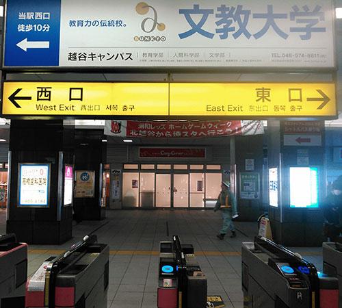 01.北越谷駅改札です。東口へ。