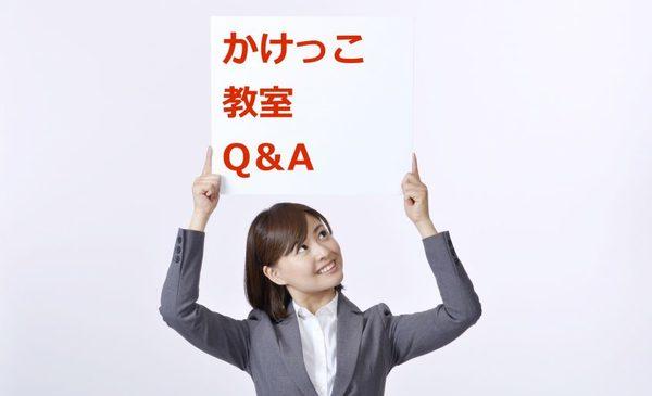 越谷ベイスかけっこ教室Q&A