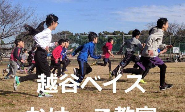 追記あり<夏休み特別企画1>かけっこ教室オープン参加開催。