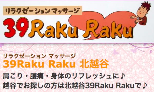<感謝>39rakuraku大造さんからのお祝い!