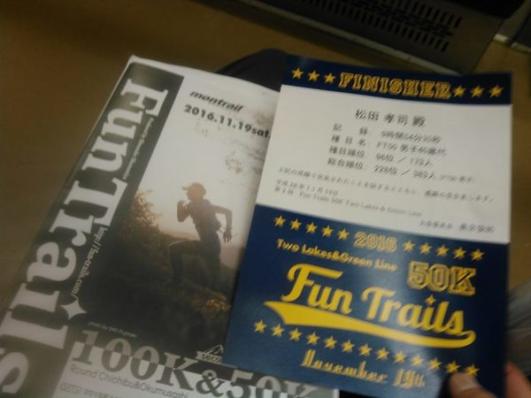 FunTrails50K Two lakes&Green line(FT50)参加!