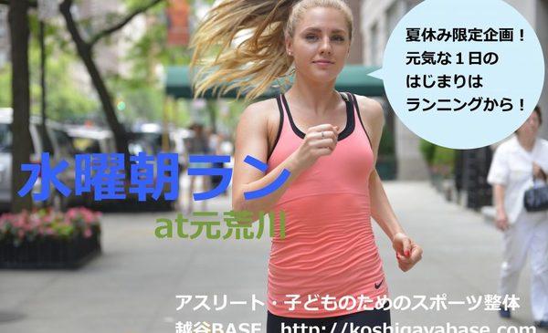 <夏休み特別企画2>朝ランしませんか?