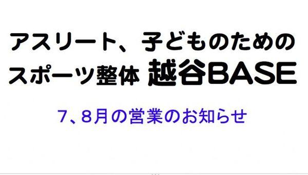 <お知らせ>7,8月の営業について