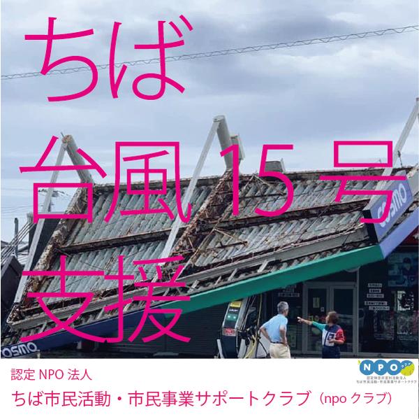 『緊急!』千葉県の支援が誰でもすぐにできる「スマートサプライ」