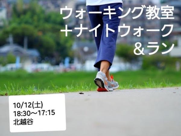 10/21(土)ウォーキング教室+ナイトウォーク&ラン