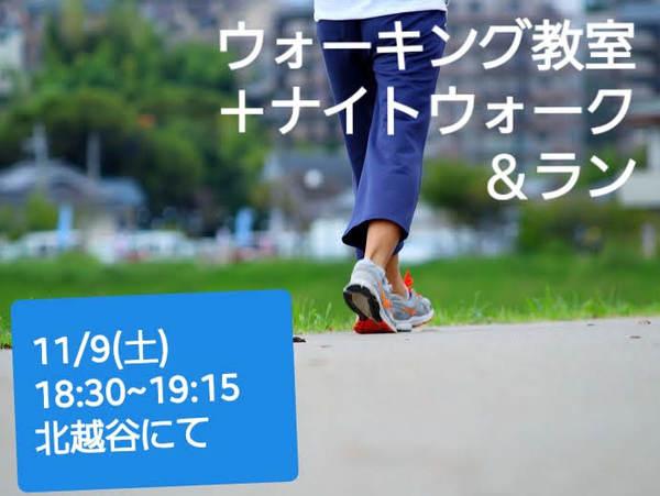 11/9土)ウォーキング教室+ナイトウォーク&ラン