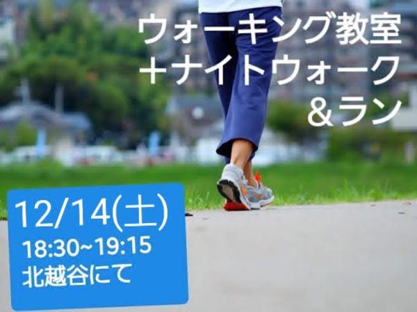(変更あり)12/14(土)ウォーキング教室+ナイトウォーク&ラン